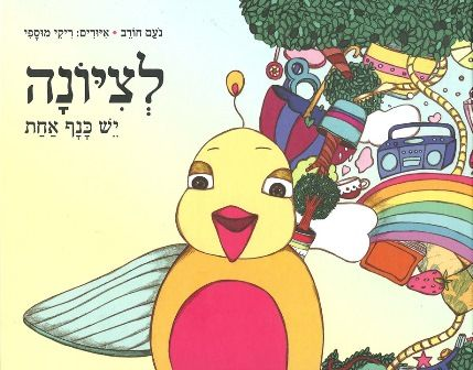 "Artwork from the book - ידיעות ארגמן – תשרי-חשוון, תשע""ט by ביה""ס ארגמן - Ourboox.com"