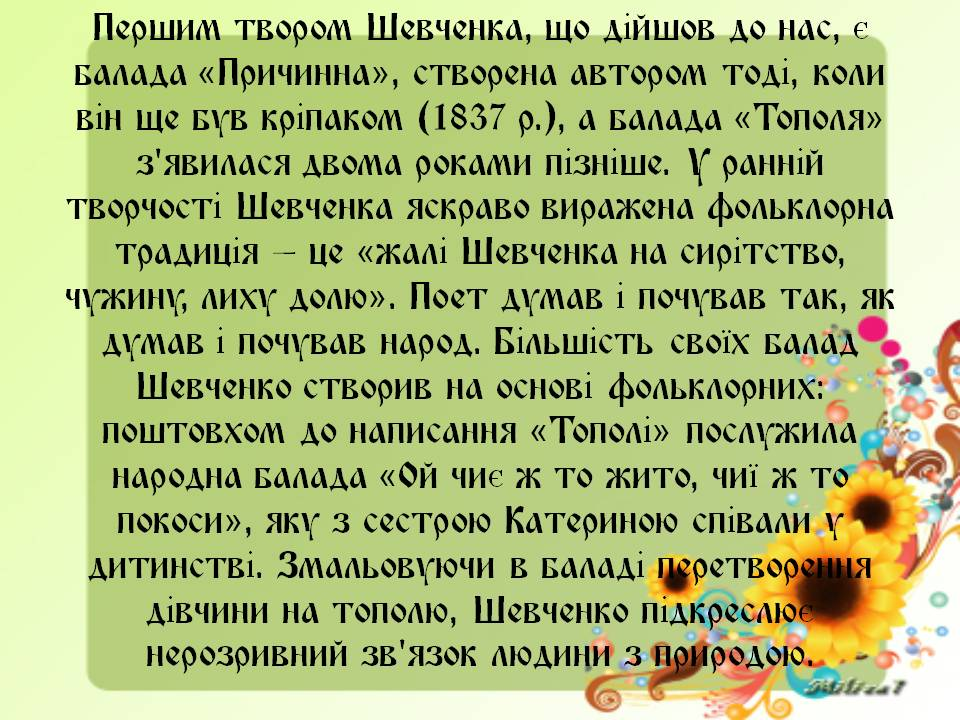 "Artwork from the book - ""Тарас Шевченко. Балада ""Тополя"" by SvetaSushko - Illustrated by матеріали мережі - Ourboox.com"