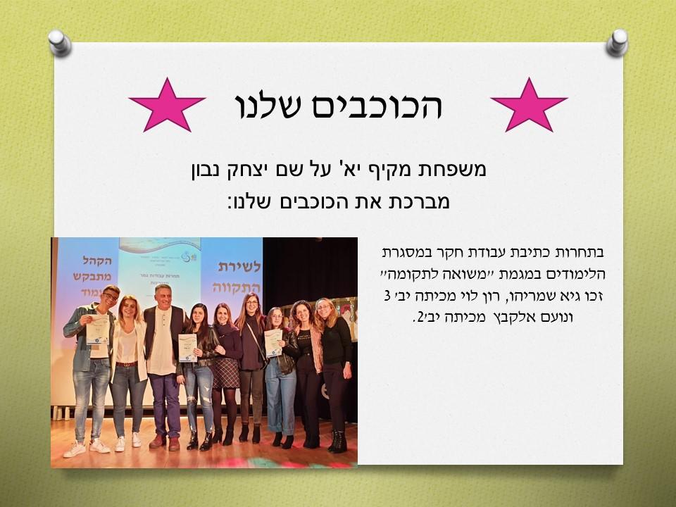 עיתון מקיף יא' על שם יצחק נבון by shirel aflalo - Illustrated by תלמידי בית הספר - Ourboox.com