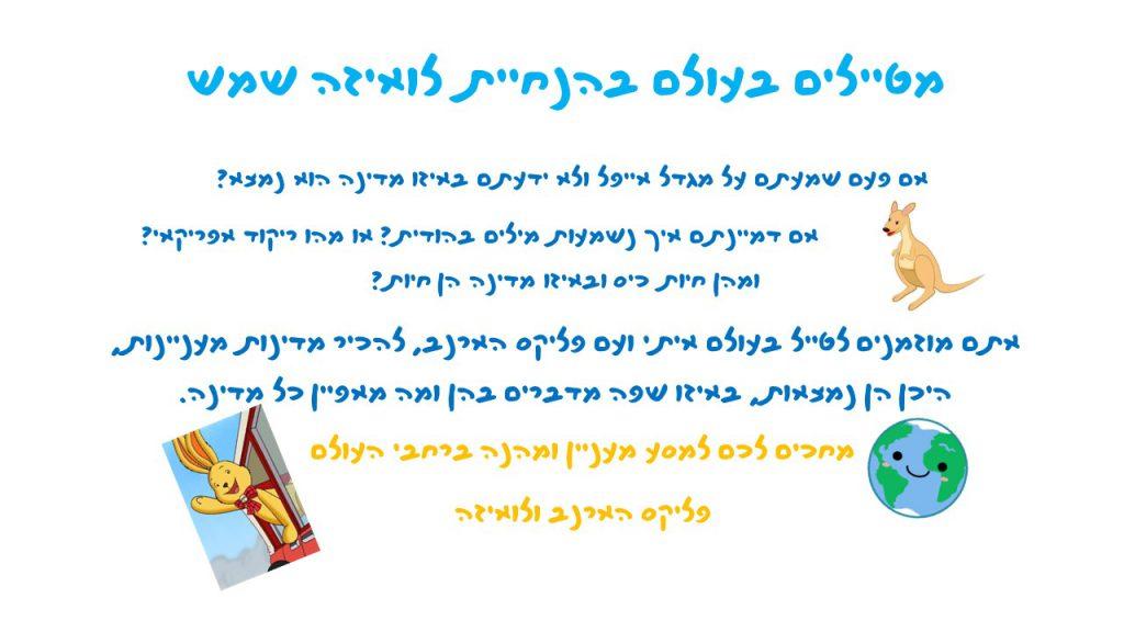 """Artwork from the book - ספר הקמפוסים של """"אלונים"""" by Dalia Falach - Ourboox.com"""