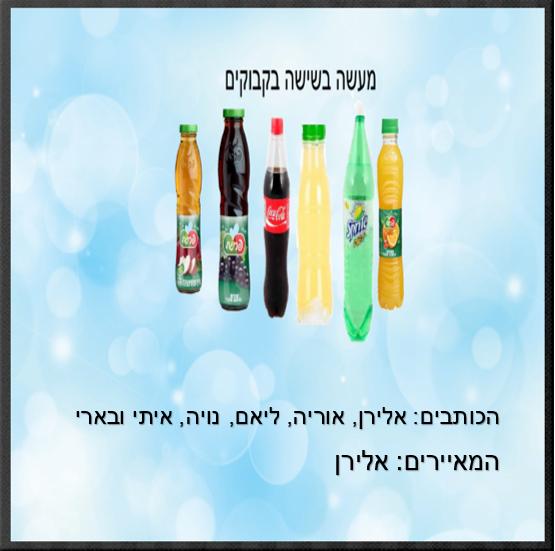 מעשה בשישה בקבוקים by eliran - Illustrated by אלירן אסבן - Ourboox.com