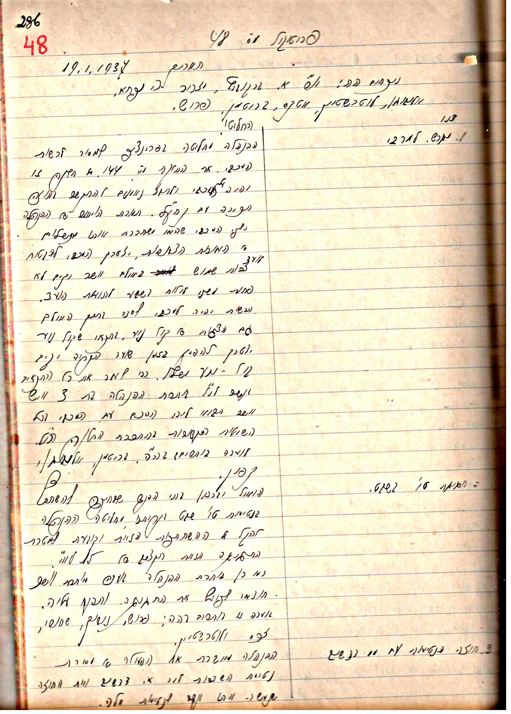 פרוטוקולים 1- הנהלה – 27.5.37 – 20.3.35 by riki deri - Illustrated by  מוזיאון בית גרושקביץ / כרך1 - Ourboox.com