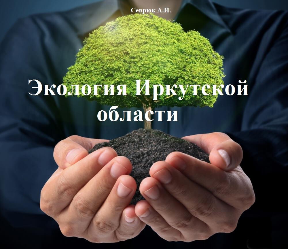 Экология Иркутской области by Артём Севрюк - Ourboox.com