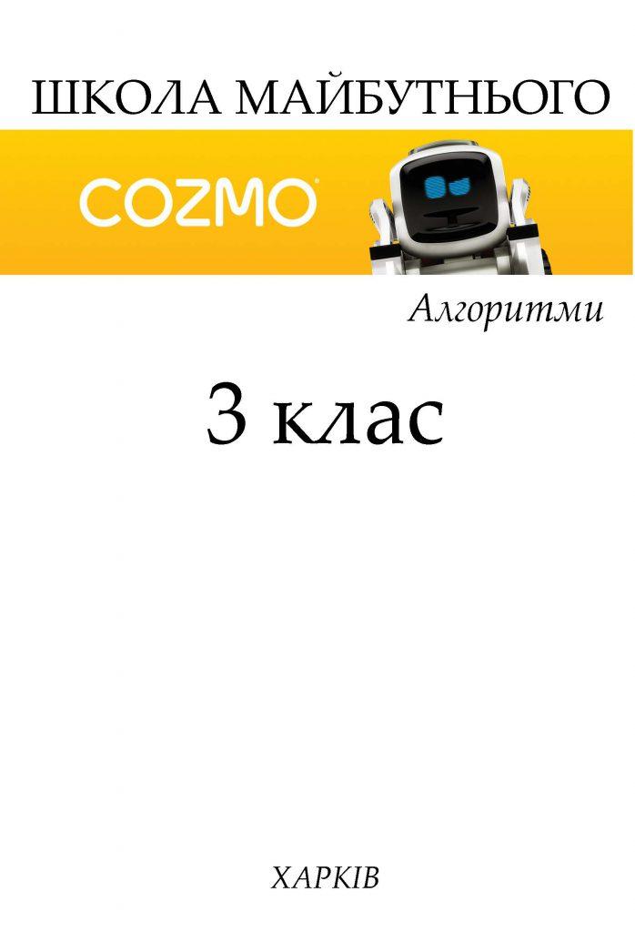 ШКОЛА МАЙБУТНЬОГО by shann.it - Ourboox.com