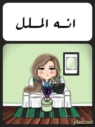 الملل by leena  - Illustrated by لينا محمد الغامدي - Ourboox.com