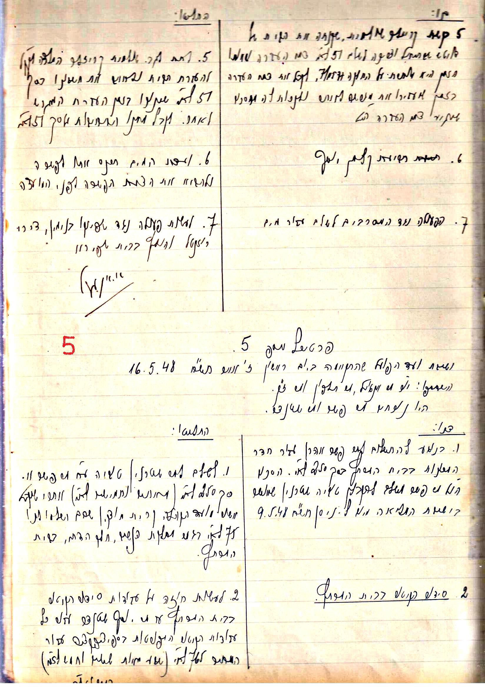 פרוטוקולים 2 – הנהלה – 18.7.48 – 27.7.37 by riki deri - Illustrated by מוזיאון בית גרושקביץ / כרך 2 - Ourboox.com