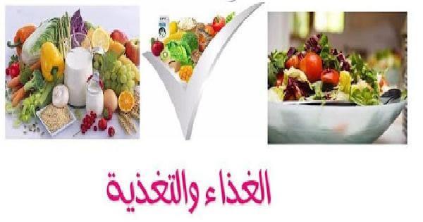 Artwork from the book - الغذاء والتغذية by raida dabash - Illustrated by  رائدة دبش  - Ourboox.com