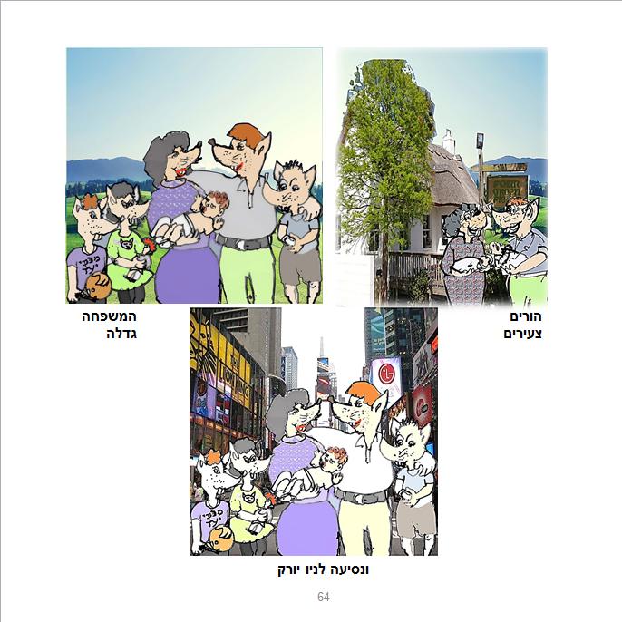 על עכברים וצנחנים 2- התפוח לא נופל רחוק מהצנחן by צביקה ויסברוד - Illustrated by אריה טופור - Ourboox.com