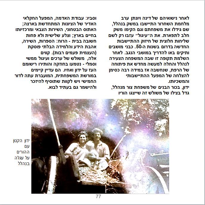 Artwork from the book - על עכברים וצנחנים 3 – ההר הוליד צנחן by צביקה ויסברוד - Illustrated by אריה טופור Arye Topor - Ourboox.com