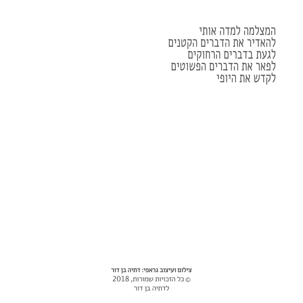 Artwork from the book - בָּבוּאוֹת by DATIA BEN DOR דתיה בן דור - Illustrated by DATIA BEN DOR - Ourboox.com