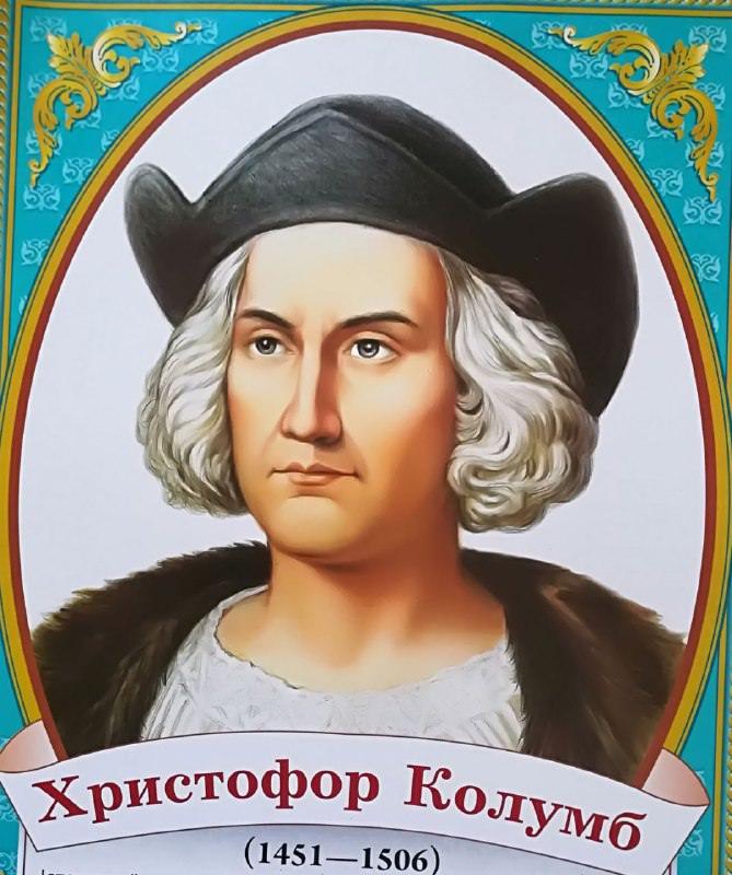христофор колумб картинки биография для балкона применяется
