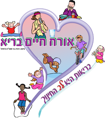 אורח חיים בריא by heba salem - Ourboox.com