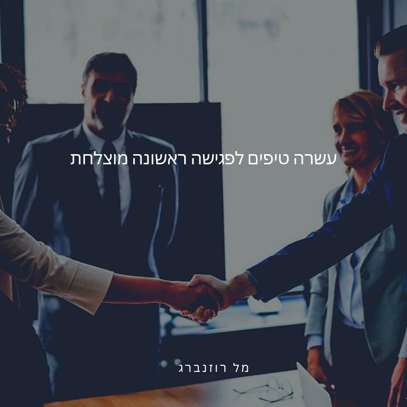 עשרה טיפים לפגישה ראשונה מוצלחת by Mel Rosenberg - מל רוזנברג - Illustrated by תרגום: מיקי פלד - Ourboox.com