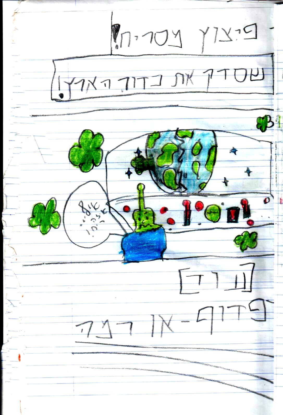 Artwork from the book - קפטן תחתונים by אילן  - Ourboox.com