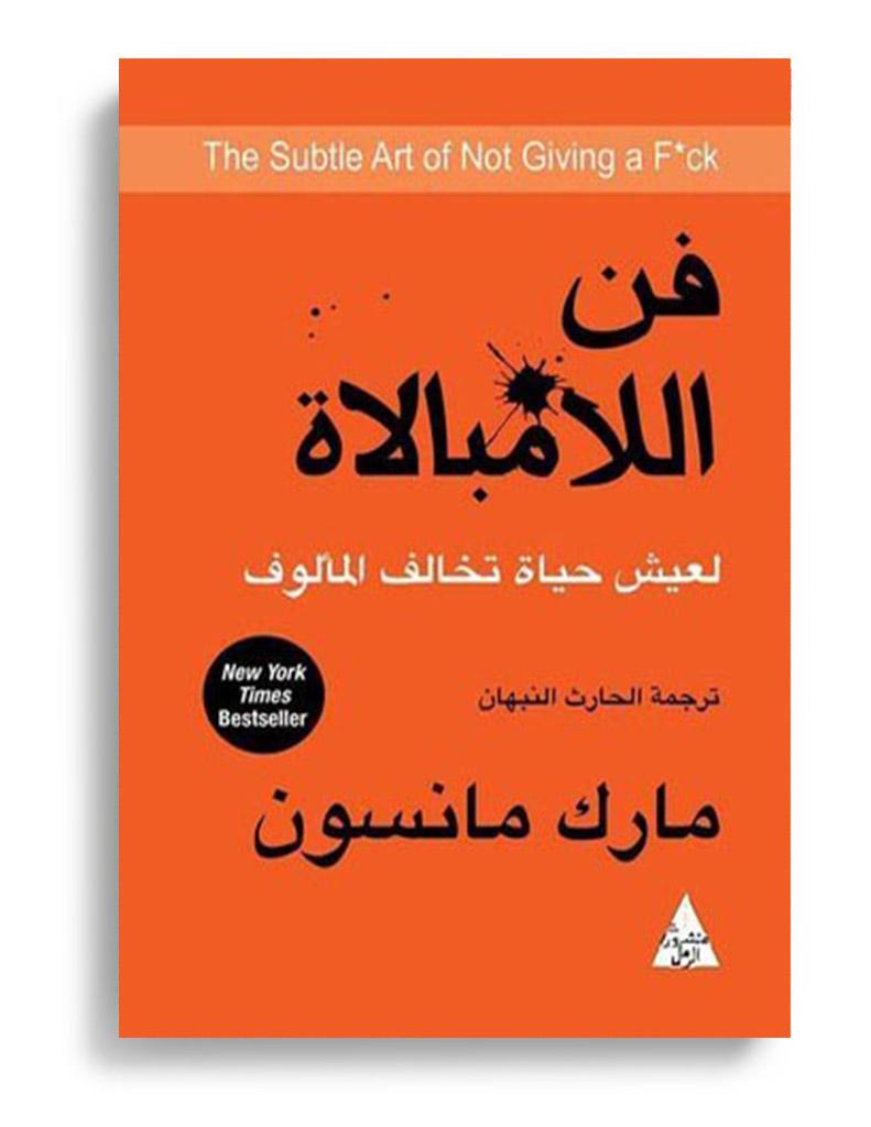 القراءة by Doaa Atamneh - Illustrated by دعاء عثامنة - Ourboox.com