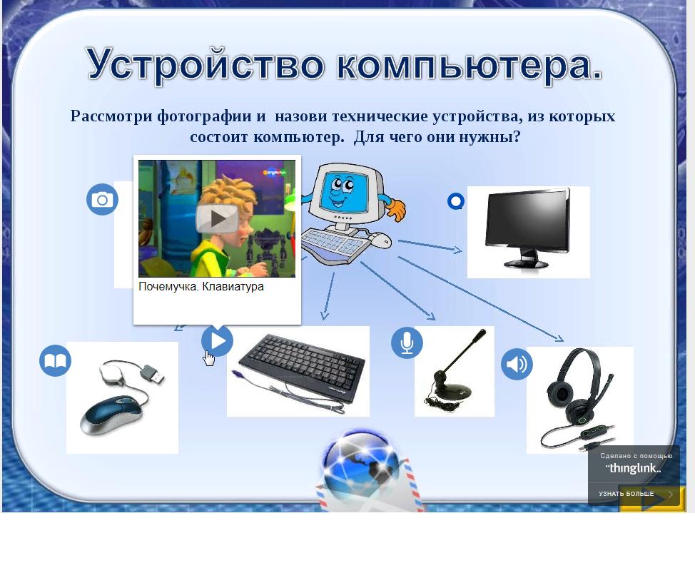 Интернет-сервисы в работе учителя by Irina Bal - Ourboox.com