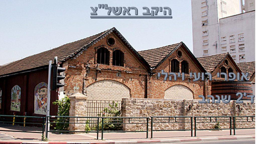 היקב-אופרי יהלי ורועי ד'2 שנהב בית ספר בארי by beeri - Ourboox.com