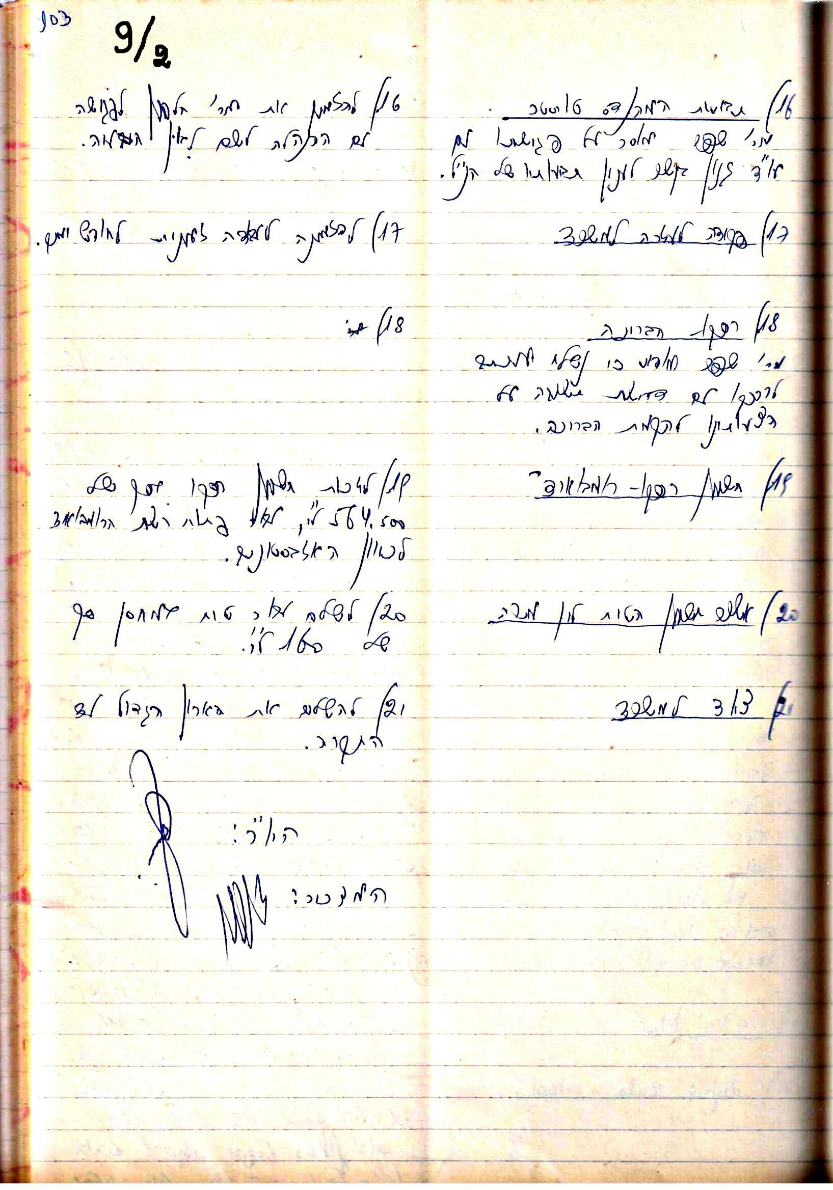 פרוטוקולים 6 – הנהלה – 18.8.60 – 27.11.56 by riki deri - Illustrated by מוזיאון בית גרושקביץ / כרך 6 - Ourboox.com