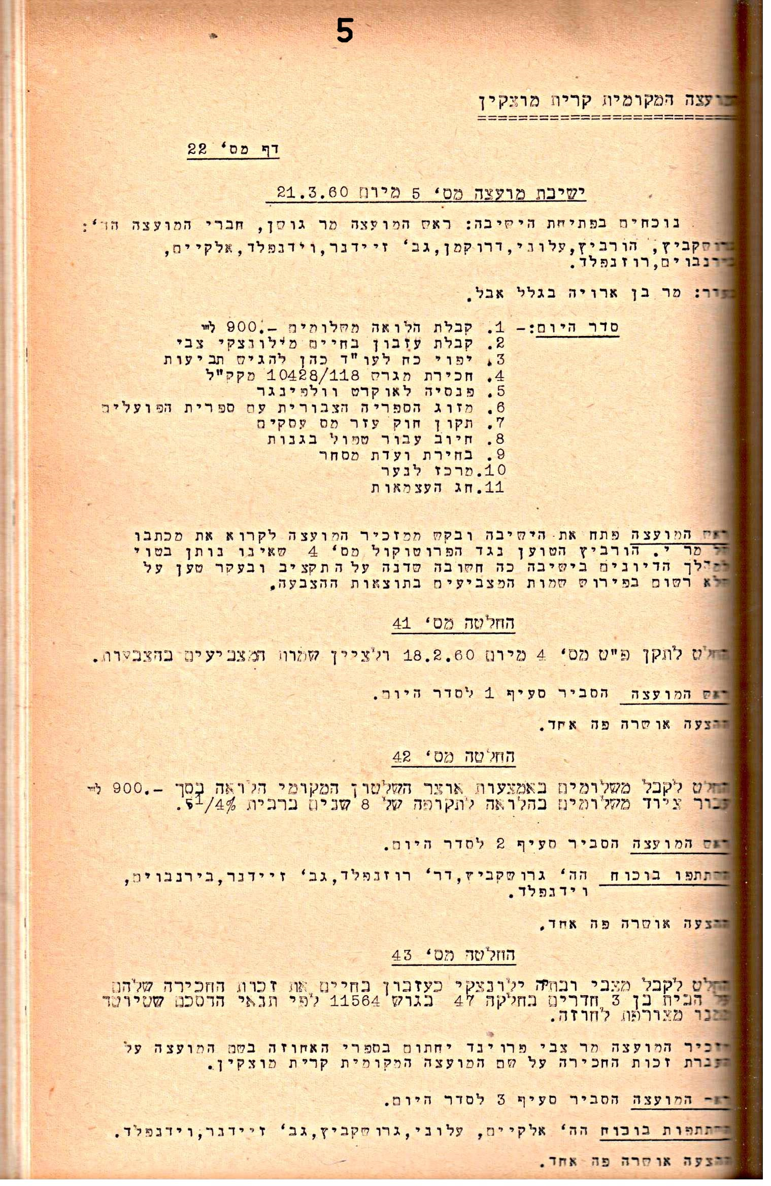 פרוטוקולים 7 – מועצה – 6.2.61 – 15.12.52 by riki deri - Illustrated by  מוזיאון בית גרושקביץ / כרך 7 - Ourboox.com