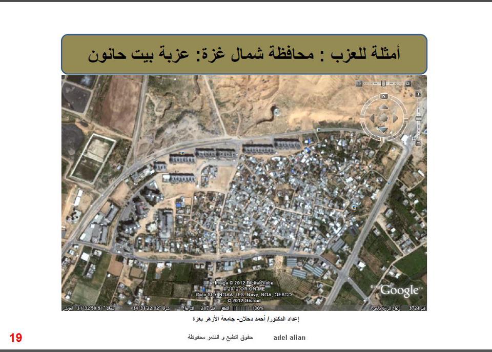 التطور العمراني by renaa and khuloud - Illustrated by اعداد المعلمة: رناء أبو ارميلة - Ourboox.com