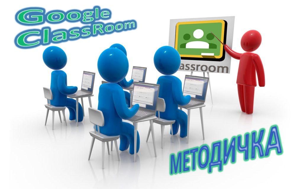 Classroom metodychka by Artur Polishchuk - Ourboox.com