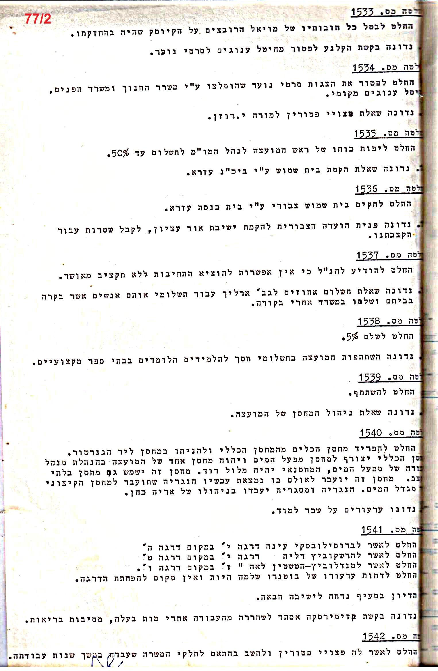פרוטוקולים 8 – הנהלה – 31.12.62 – 21.12.59 by riki deri - Illustrated by  מוזיאון בית גרושקביץ / כרך 8 - Ourboox.com