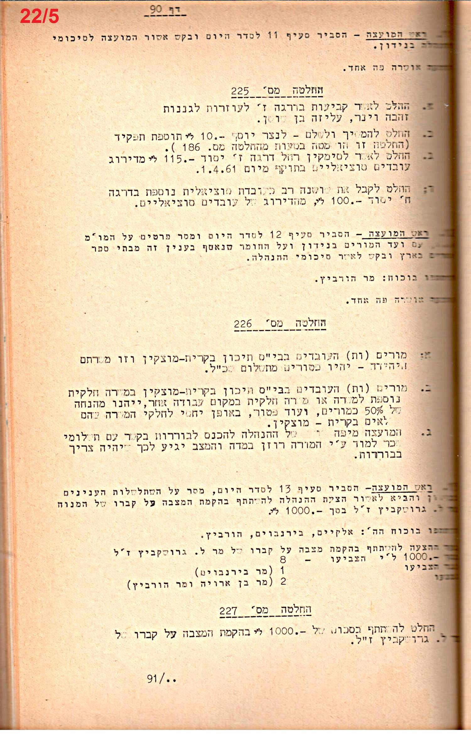פרוטוקולים 9 – מועצה – 10.12.62 – 7.2.61 by riki deri - Illustrated by מוזיאון בית גרושקביץ / כרך 9 - Ourboox.com