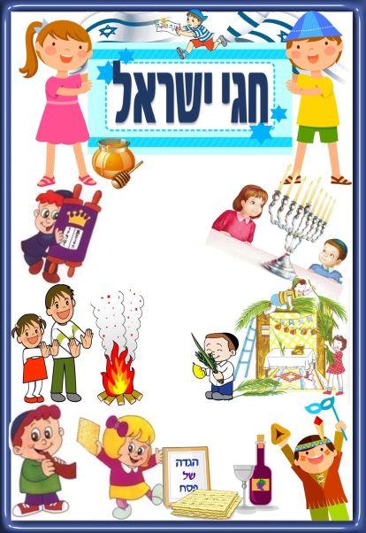 חגי ישראל by Elinor Aviv - Illustrated by תמי ששון, נועה גנדלר, אלינור אביב - Ourboox.com