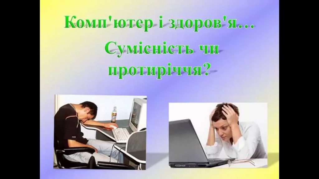Комп'ютер і здоров'я by Ahot - Ourboox.com