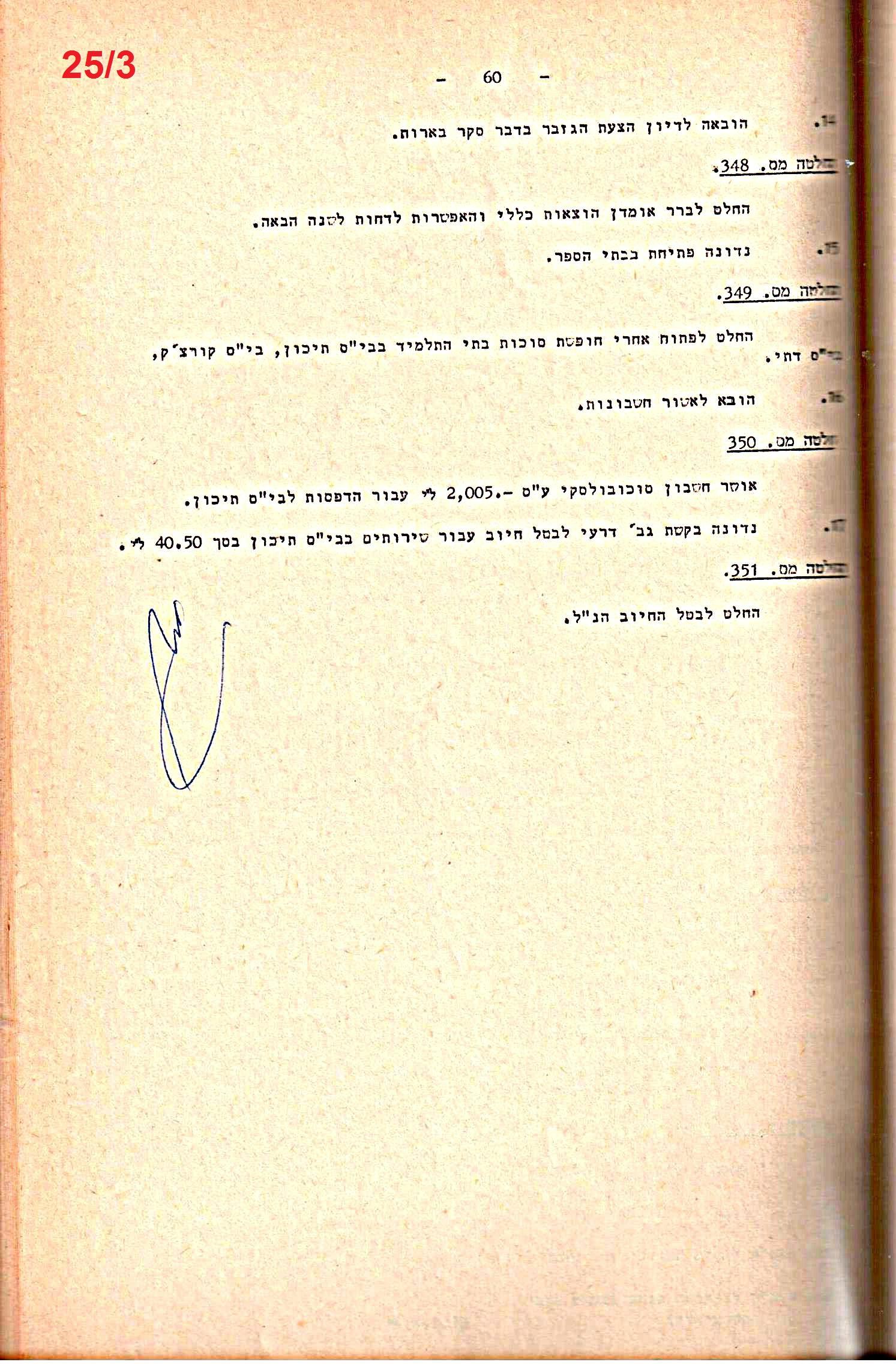פרוטוקולים 11 – הנהלה – 22.1.68 – 6.12.65 by riki deri - Illustrated by  מוזיאון בית גרושקביץ / כרך 11 - Ourboox.com