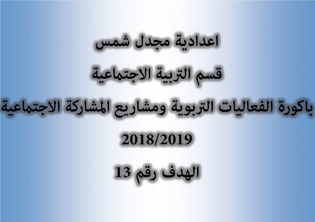 2018-2019 الفعاليات الاجتماعية الصفية إعدادية مجدل شمس by Ameen Qadhamany - Ourboox.com