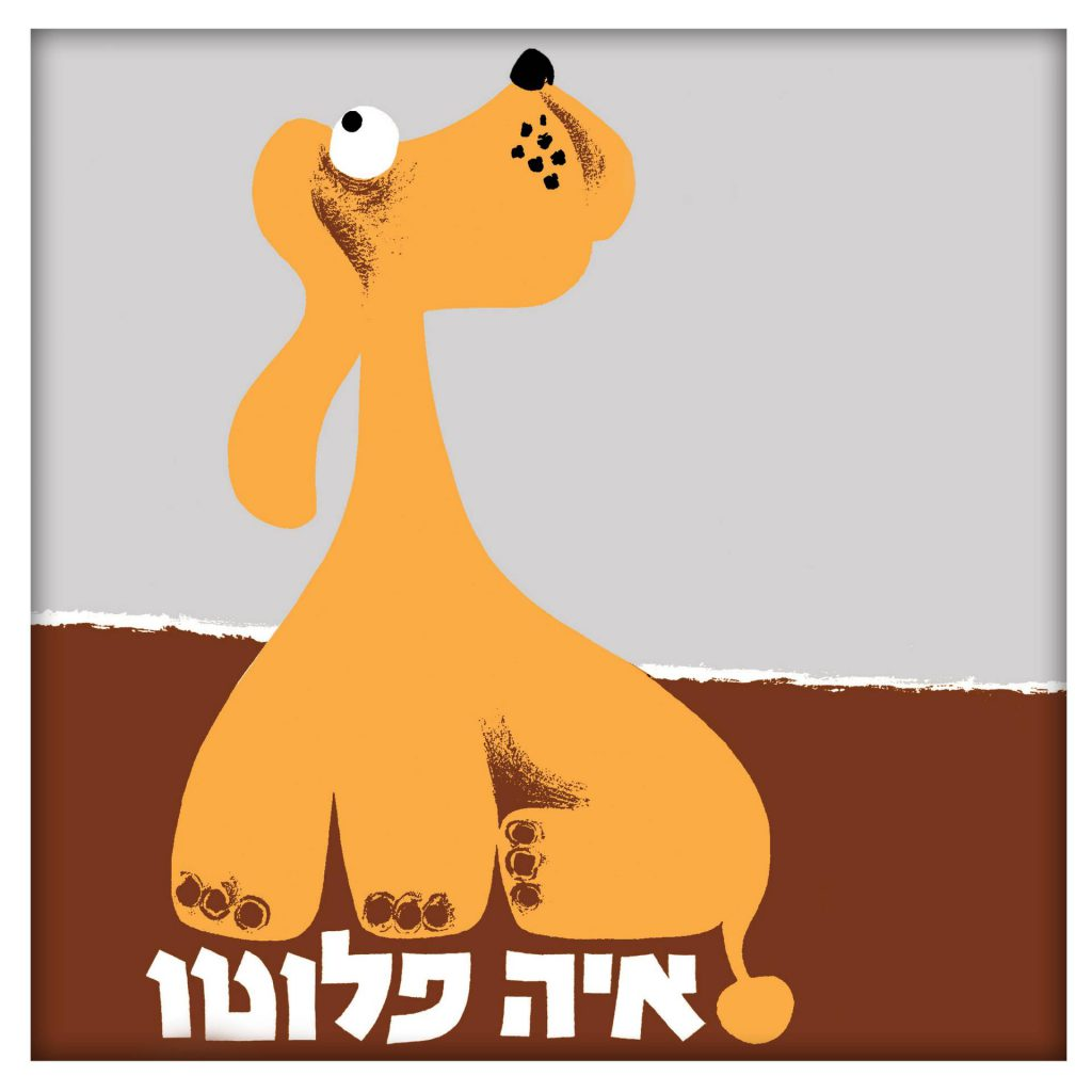 Artwork from the book - איה פלוטו? by hanna kaslassi - Illustrated by ארי רון - Ourboox.com