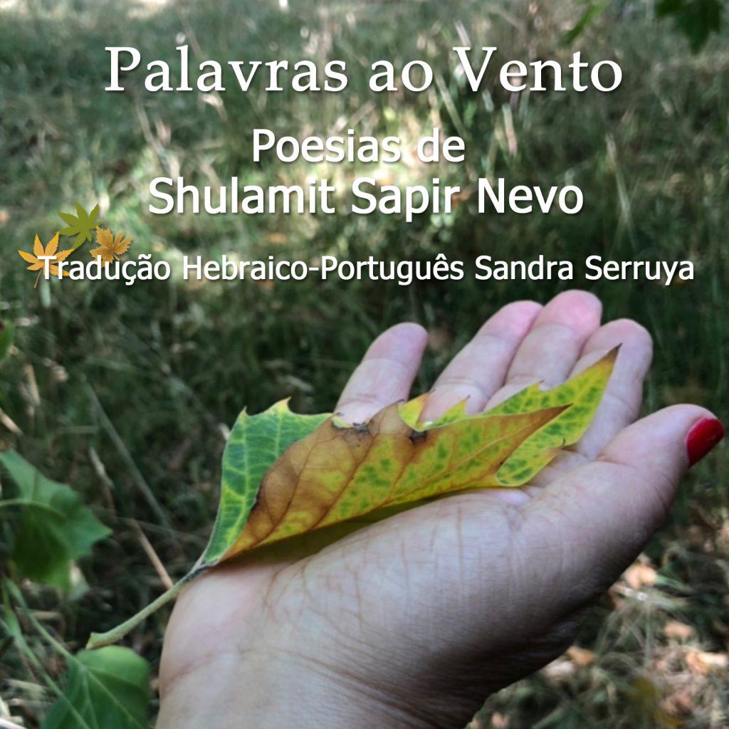 Artwork from the book - Palavras ao Vento by Shulamit Sapir-Nevo - Illustrated by Fotografia Shulamit Sapir Nevo - Ourboox.com