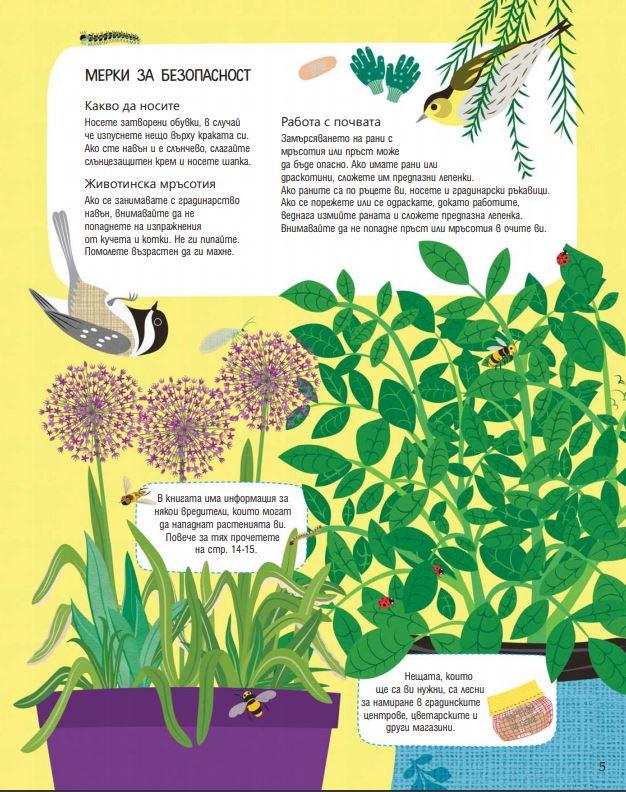 Ръководство за малки градинари by Sevda Rabineva - Ourboox.com