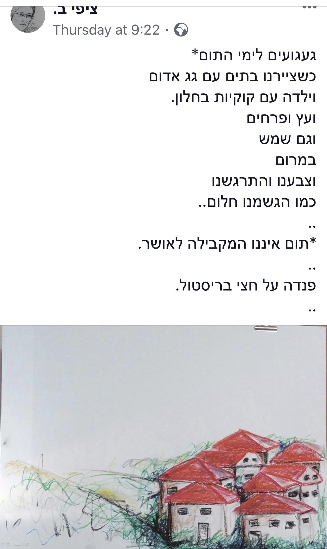 מאחורי המסיכות – יצירותיה של ציפורה בראבי by Shuli Sapir-Nevo Photo and Motto - Illustrated by ציורים ורישומים ציפורה בראבי - Ourboox.com