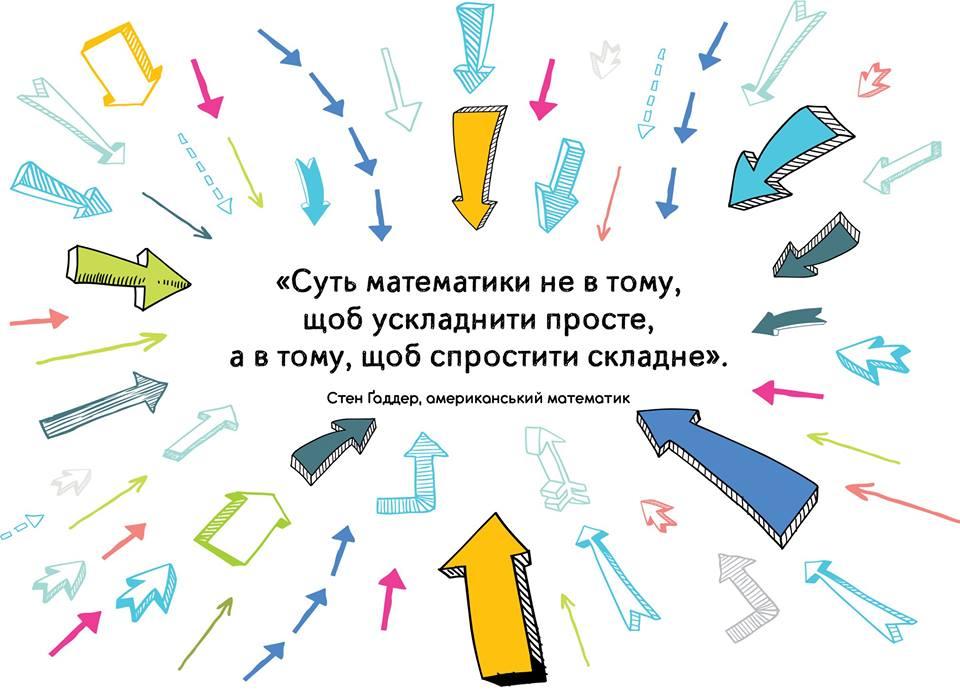 Artwork from the book - І засідання районного методичного об'єднання вчителів математики by Oksana - Ourboox.com