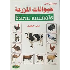 حيوانات المزرعة by ayat  - Illustrated by تسنيم عميرة - Ourboox.com