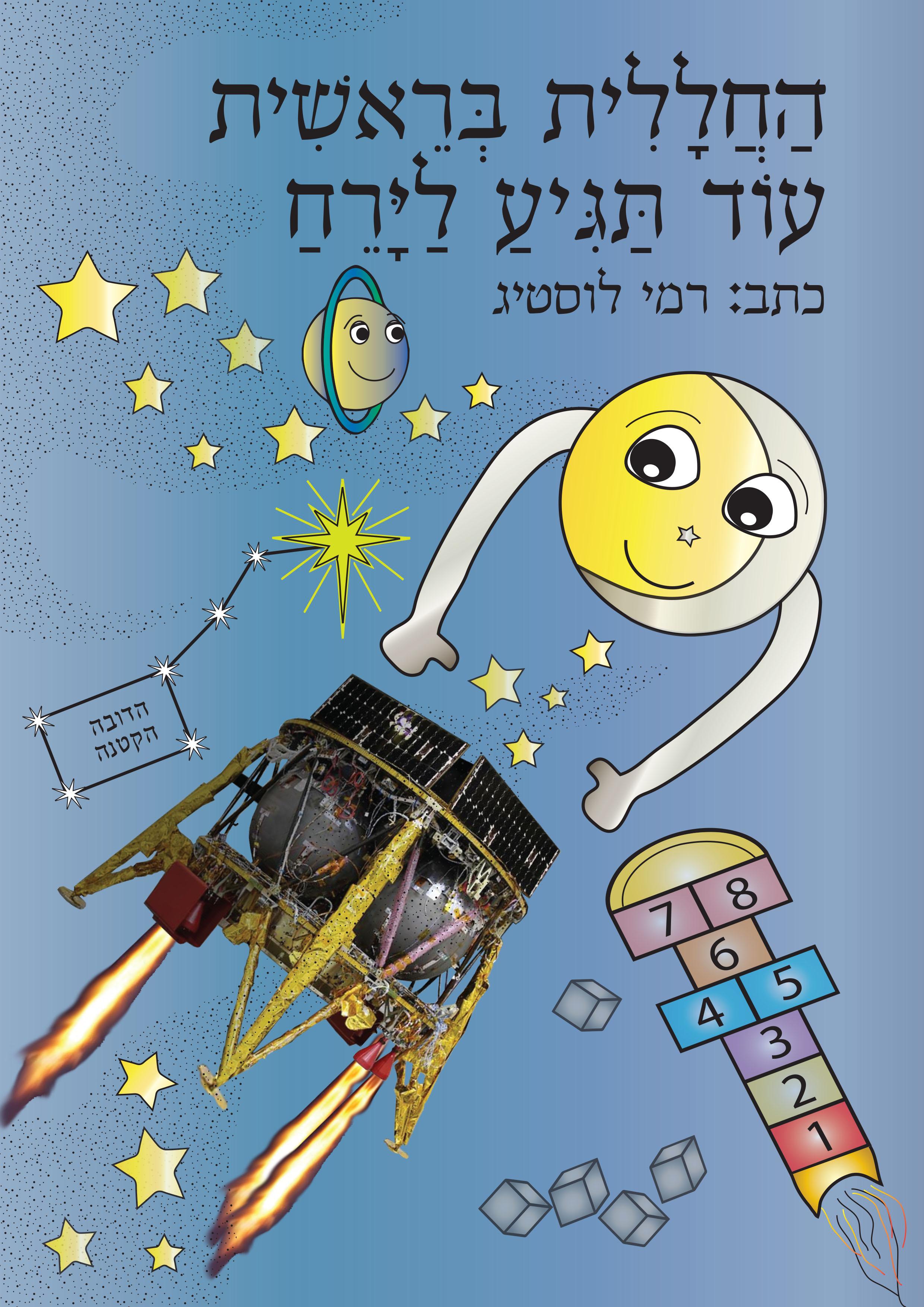 החללית בראשית עוד תגיע לירח by kobi lustig - Illustrated by רמי לוסטיג - Ourboox.com