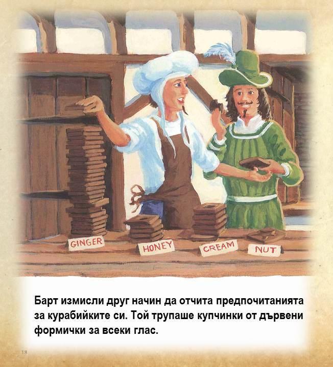 Artwork from the book - Сър Къмфърънс и новият десерт – Математическа приказка by Лили Станева - Ourboox.com