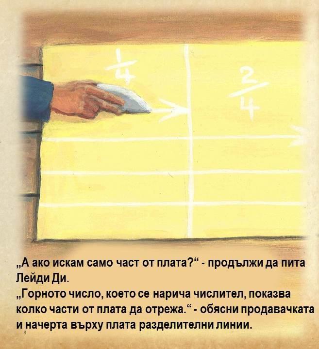Artwork from the book - Сър Къмфърънс и панаир във Фрактън – Математическа приказка by Лили Станева - Illustrated by - - Ourboox.com