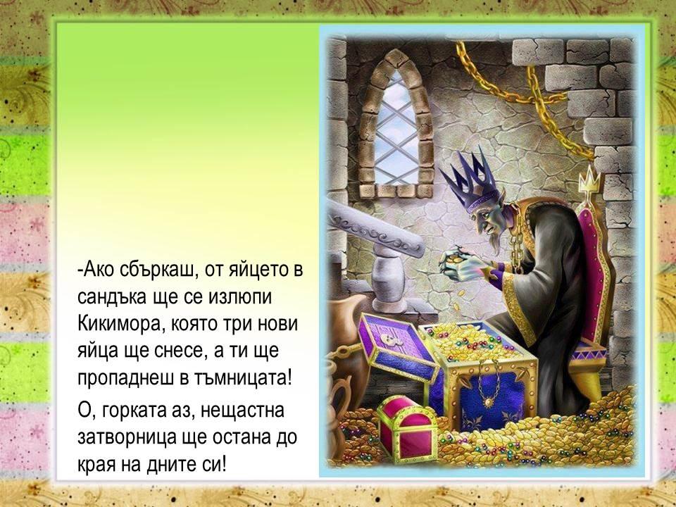 Artwork from the book - Формули на Франсоа Виет – Математическа приказка by Лили Станева - Ourboox.com