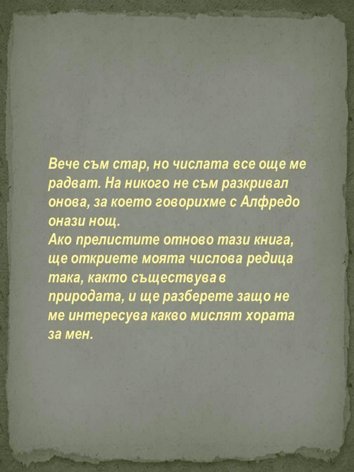 Човекът, който сънува числа by Лили Станева - Ourboox.com