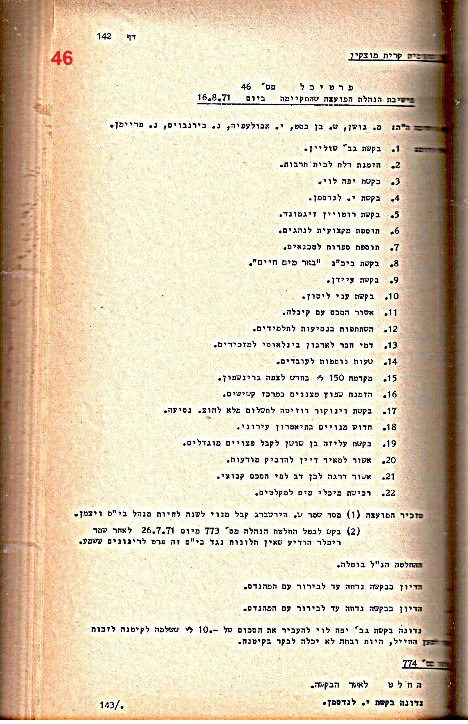 פרוטוקולים 13 – הנהלה – 17.12.73 – 22.12.69 by riki deri - Illustrated by  מוזיאון בית גרושקביץ / כרך 13 - Ourboox.com