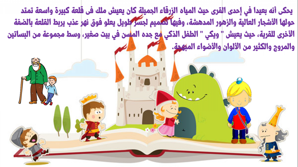 Artwork from the book - ويكي by madiha touasalti - Illustrated by مديحة التواصلتي - Ourboox.com