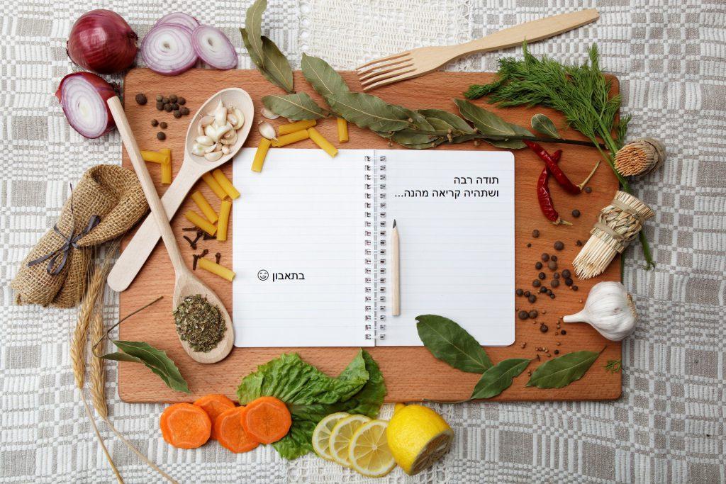 Artwork from the book - ספר מתכונים מירקות ופירות by george hliese - Ourboox.com