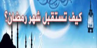 شهر رمضان في ظل الكورونا by Manal Yazbak - Illustrated by د. منال يزبك أبو أحمد - Ourboox.com