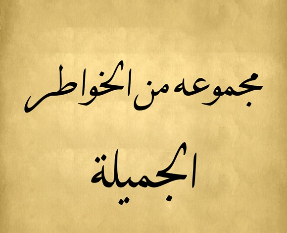 ثق بنفسك by dona and miram - Illustrated by ميرام تايه ودنى زميرو - Ourboox.com