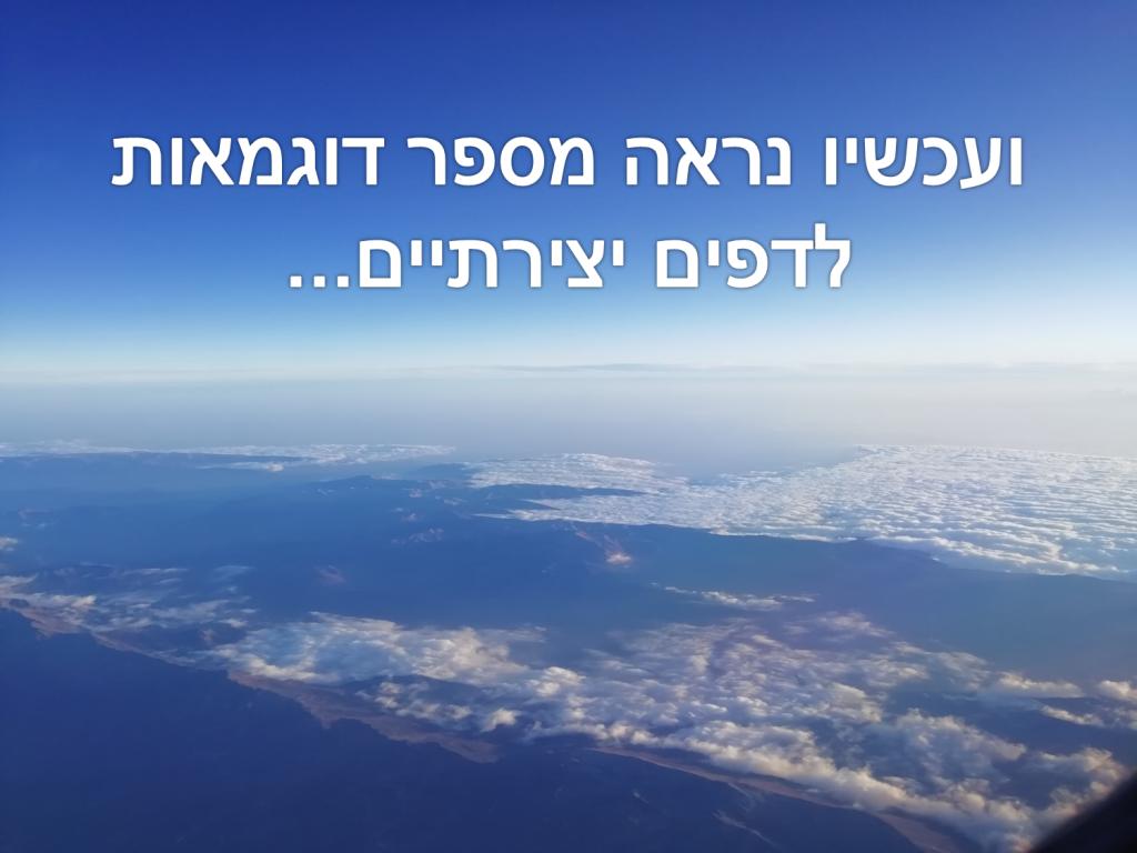 השתלמות עברית על-יסודי מחוז דרום by zohar davidovith - Illustrated by כל המשתתפים - Ourboox.com
