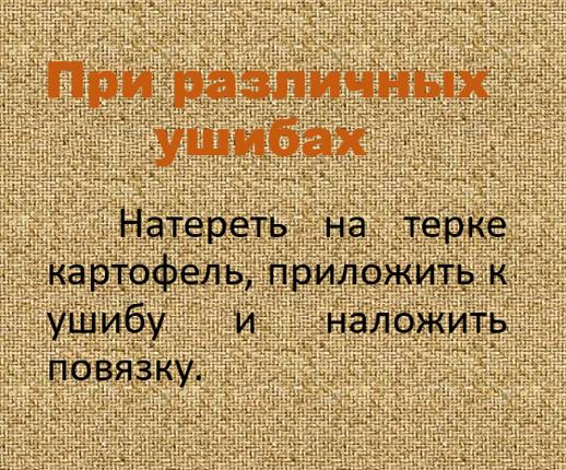 Картофель – народный доктор by Galinka - Illustrated by Гераненская СШ - Ourboox.com
