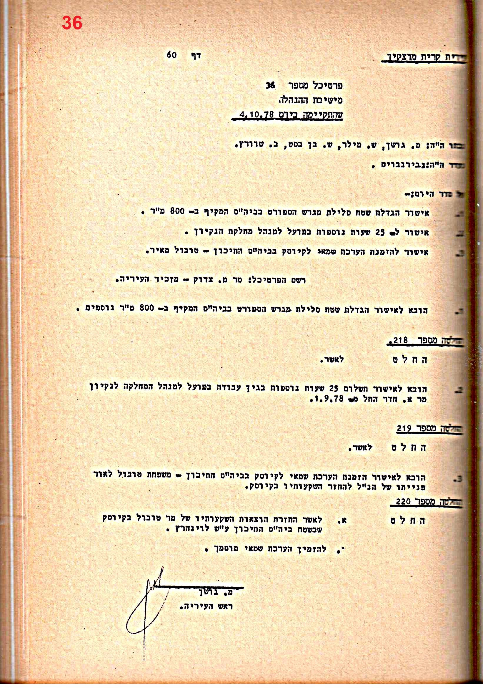פרוטוקולים 15 – הנהלה – 19.10.83 – 23.8.76 by riki deri - Illustrated by  מוזיאון בית גרושקביץ / כרך 15 - Ourboox.com